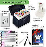 Профессиональный набор для рисования скетч маркеры Touch Smooth 60 шт + скетчбук 50 листов А4 + черные лайнеры, фото 2