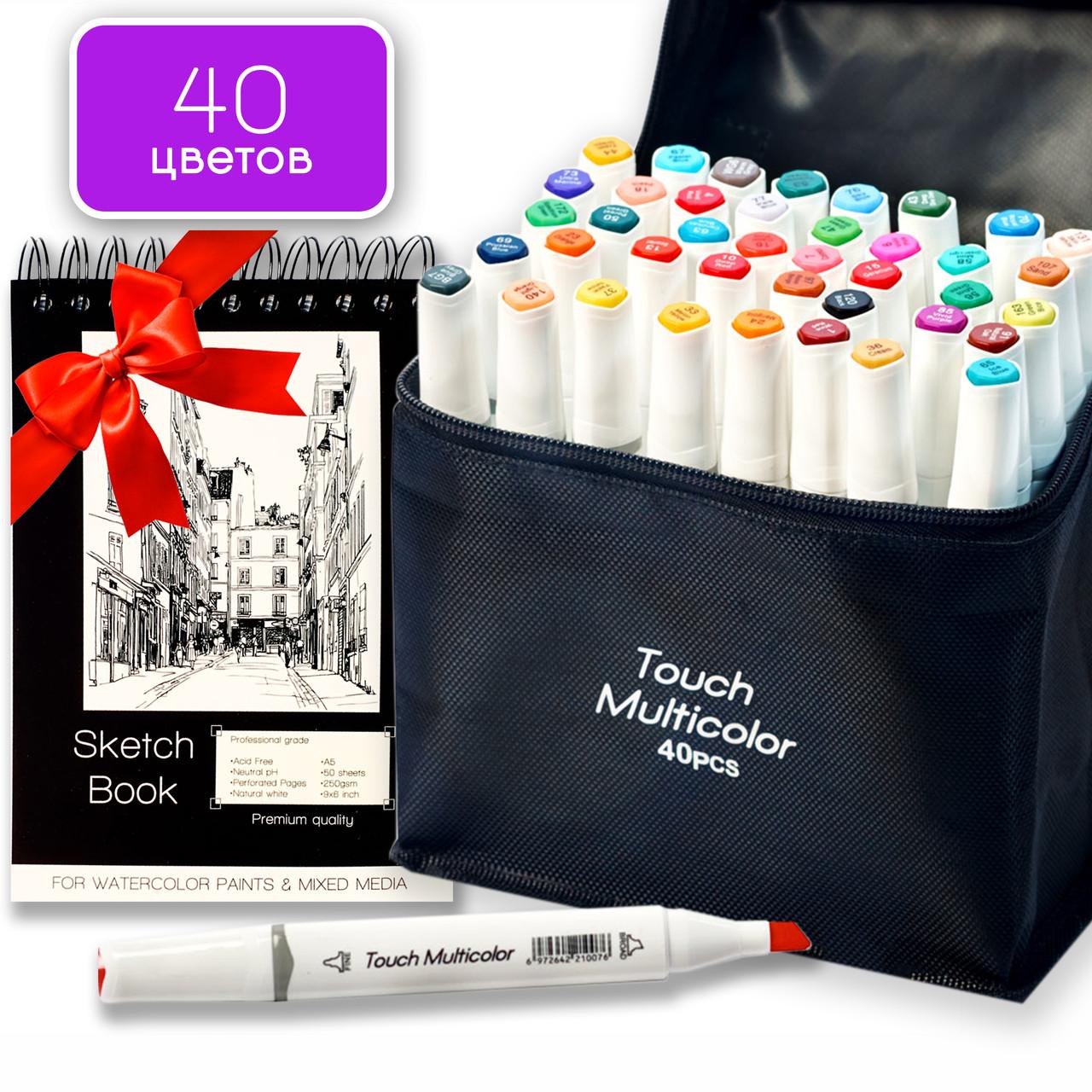 Набір для скетчів 2 в 1, Фломастери, маркери професійні Touch Multicolor 40 шт + Скетчбук А5 на 50 аркушів