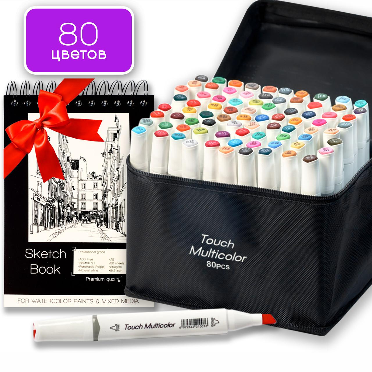 Набір фломастерів для художників, Маркери спиртові для скетчів Touch Multicolor 80 шт + скетчбук А5