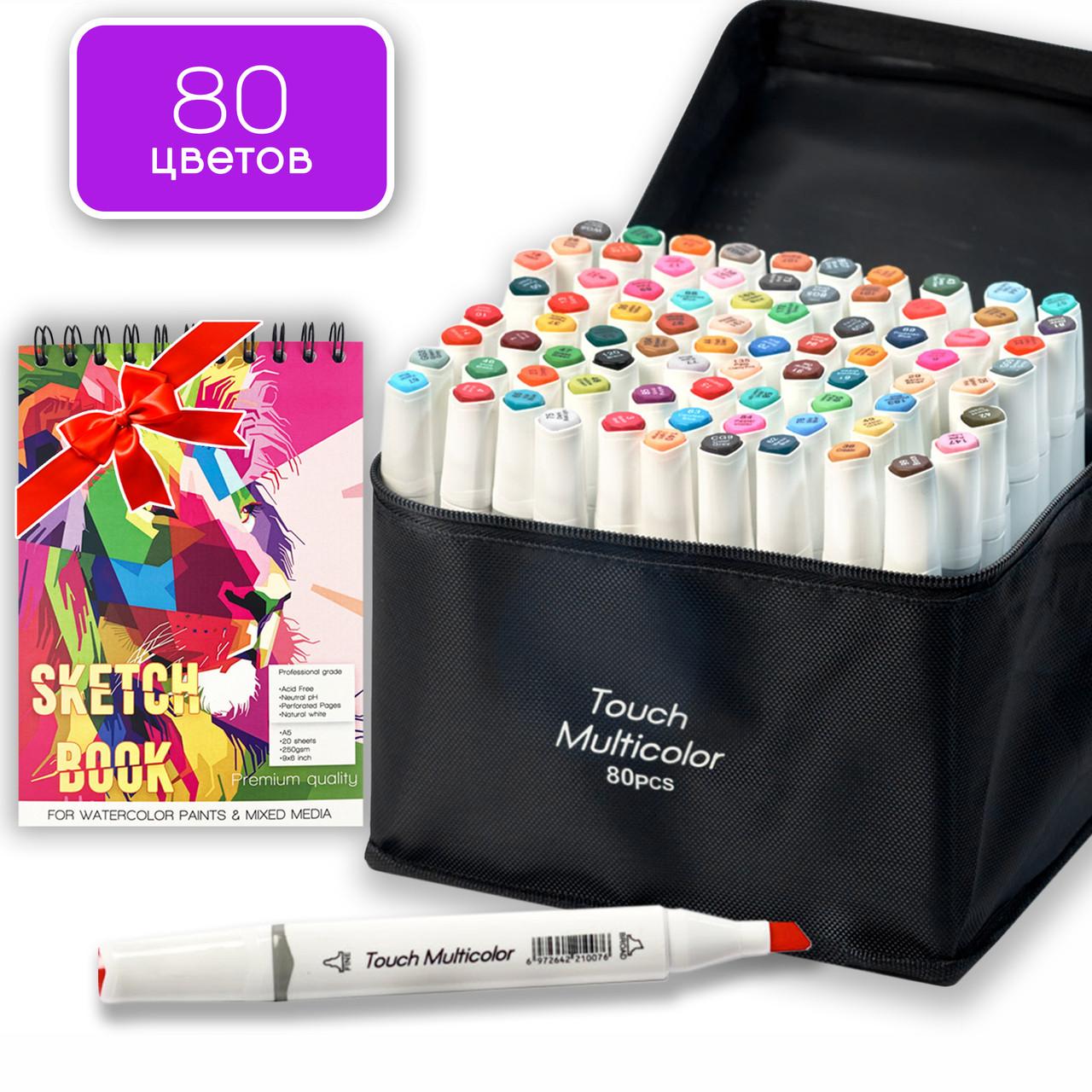 Набор для скетчей 2 в 1, цветные маркеры для рисования Touch Multicolor 80 цветов + скетчбук А5 20 листов
