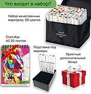 Набір для скетчів 2 в 1, кольорові маркери для малювання Touch Multicolor 80 кольорів + скетчбук А5 20 аркушів, фото 2