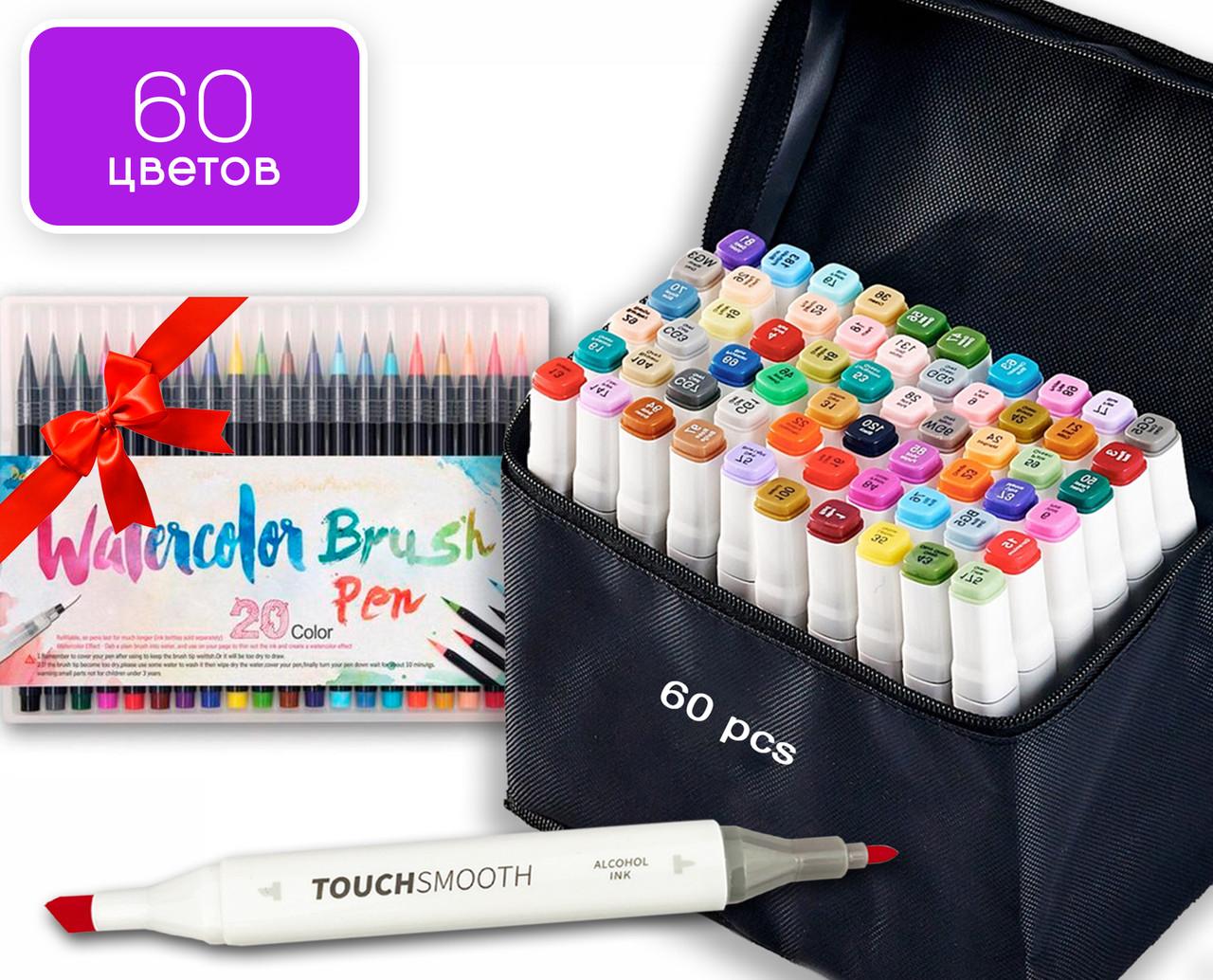 Набір двосторонніх маркерів на спиртовій основі 60 шт touch smooth для скетчинга + 20 шт акварельних маркерів