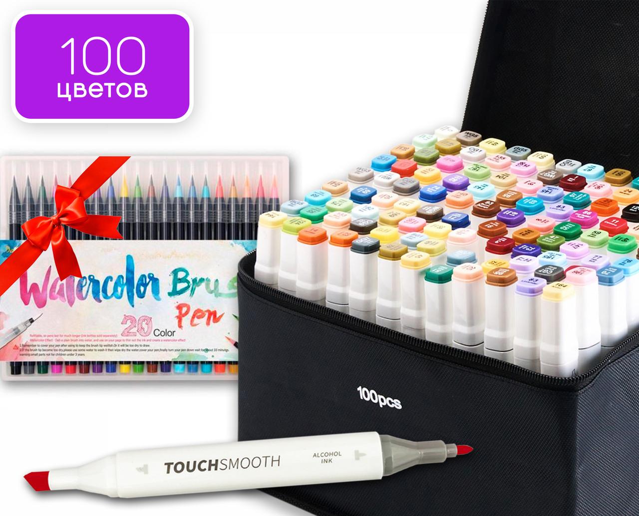 Набор для скетчей 2 видов маркеров, двусторонних спиртовых Touch Smooth 100 штук + 20 шт акварельных