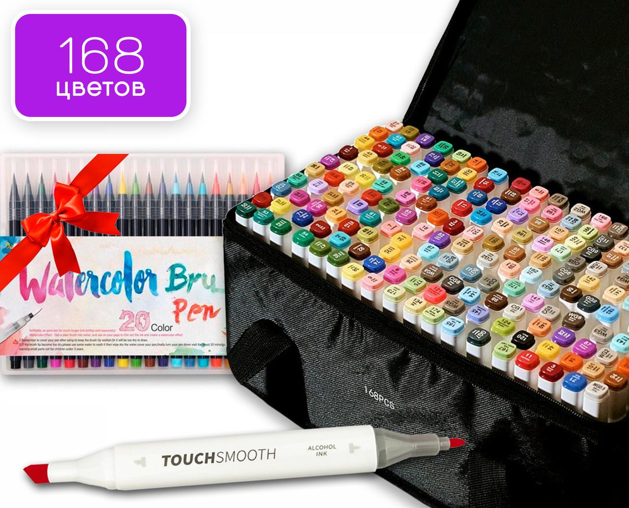 Набор маркеров Touch Smooth на спиртовой основе 168 штук + Набор акварельных маркеров Water Color Brush 20 шт