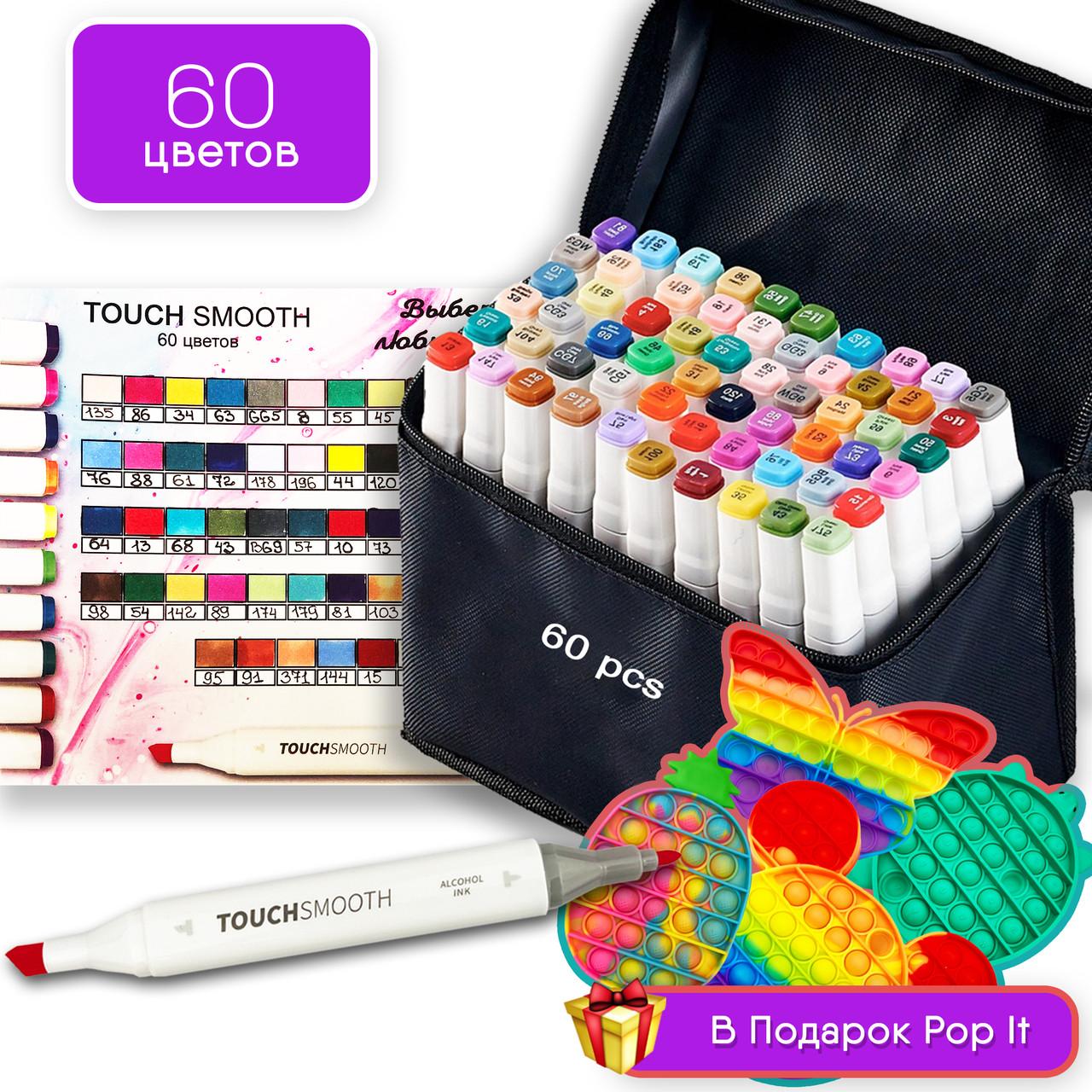 Набір якісних маркерів 60 штук Touch Smooth для скетчинга + ПОП ІТ