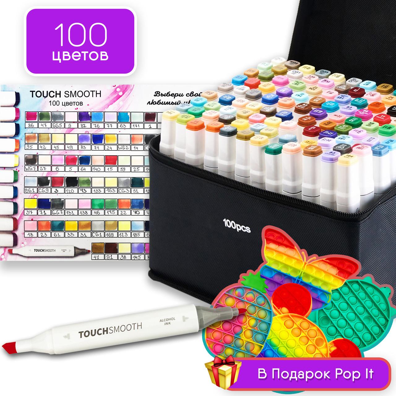 Набор двусторонних маркеров Touch Smooth для рисования и скетчинга 100 шт + ПОП ИТ