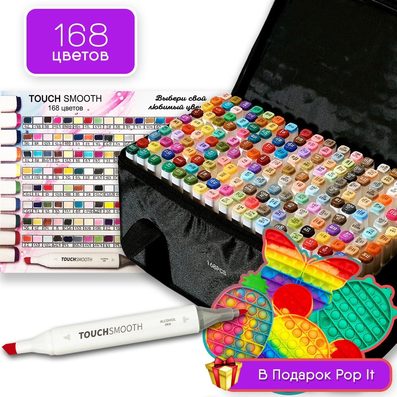 Набор двусторонних маркеров Touch Smooth для рисования и скетчинга 168 шт + ПОП ИТ