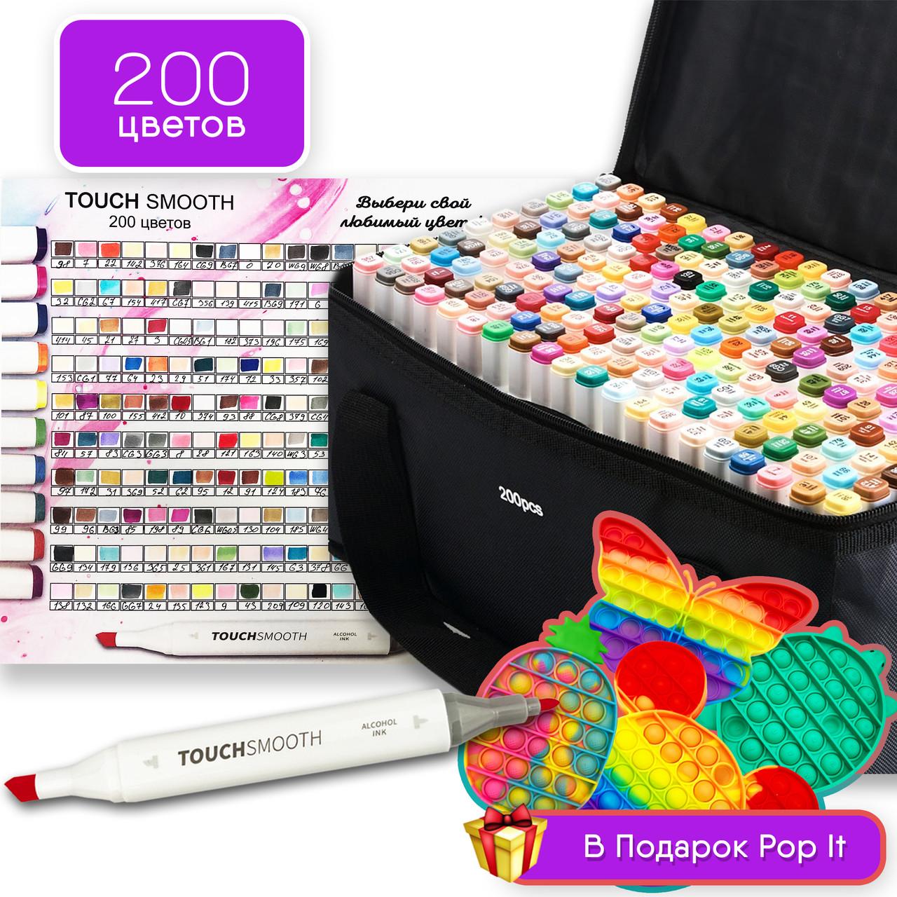 Набір двосторонніх маркерів Touch Smooth для малювання і скетчинга 200 шт + ПОП ІТ