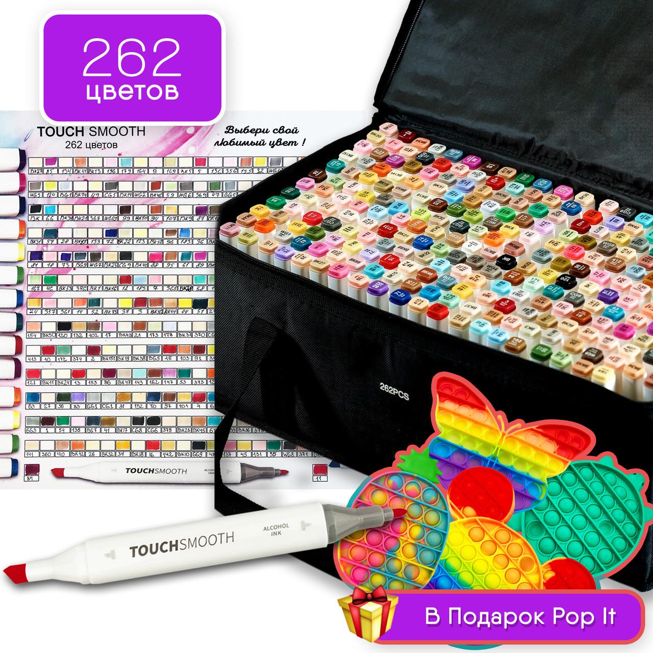 Набор двусторонних маркеров Touch Smooth для рисования и скетчинга 262 шт + ПОП ИТ