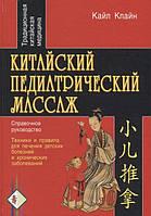 Китайский педиатрический массаж. Справочное руководство. Клайн К.