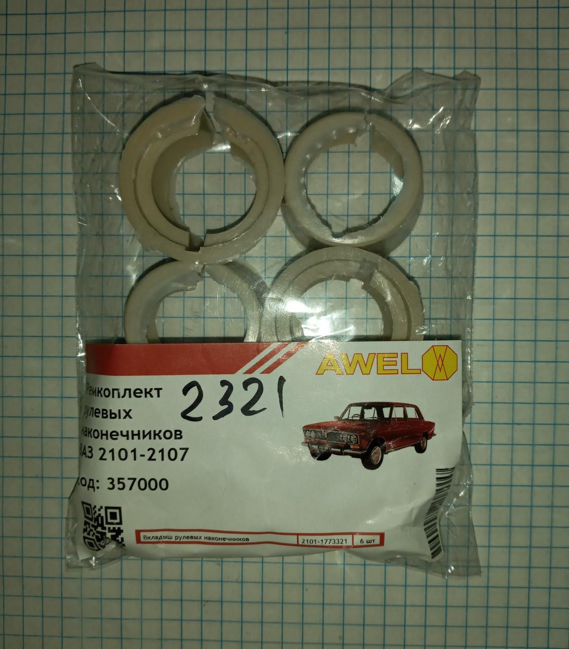 Ремкомплект рульових тяг сухарі ВАЗ 2101 2102 2103 2104 2105 2106 2107 Нива Тайга 2121 21213
