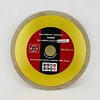 Диск алмазний по граніту, мармуру, плитці (тонкий) 230 мм