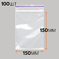 Пакеты с замком зиплок, 15х15, 100 шт/пач