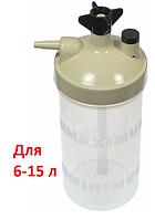 Увлажнитель кислорода для концентраторов от 6 до 15 литров Salter Labs (США)
