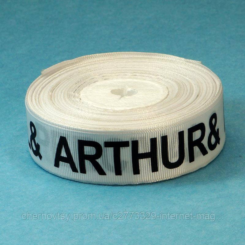 "Лента репс с принтом ""&ARTHUR&"", ширина 2.5 см, 23 м"