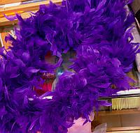 Боа 1,8 м 70 грам фіолетовий. Боа карнавальне з пір'я