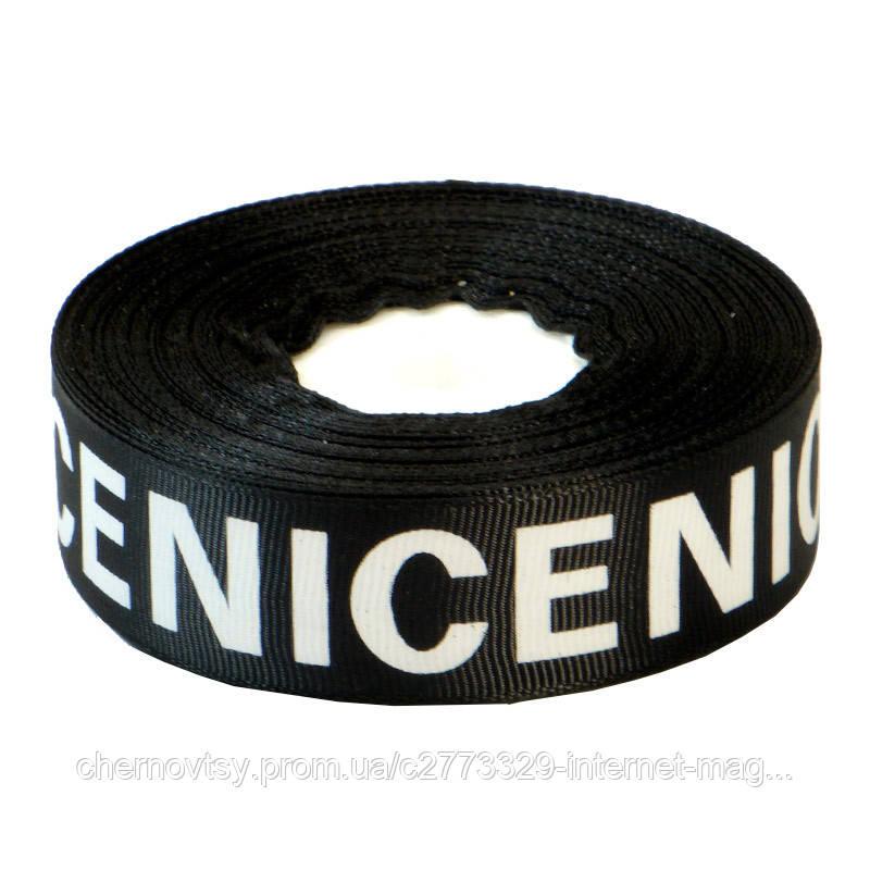 """Лента репс с принтом """"NICE"""", ширина 2.5 см, 23 м, черная с белым принтом"""
