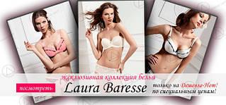Коллекция женского белья Laura Baresse