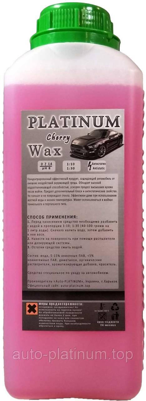Холодный воск Platinum Cherry Wax 1 л