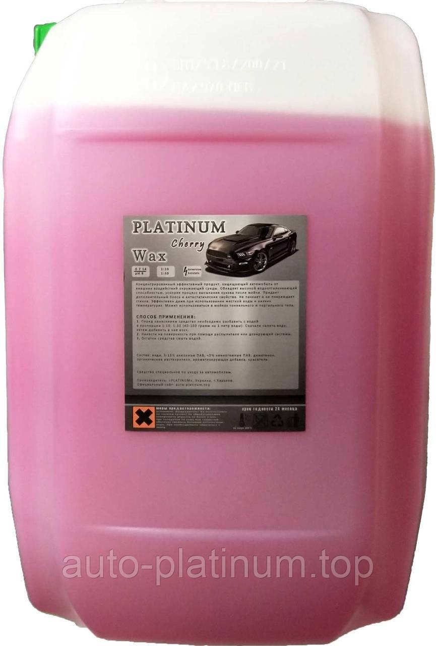 Холодний віск Platinum Cherry Wax 20 л