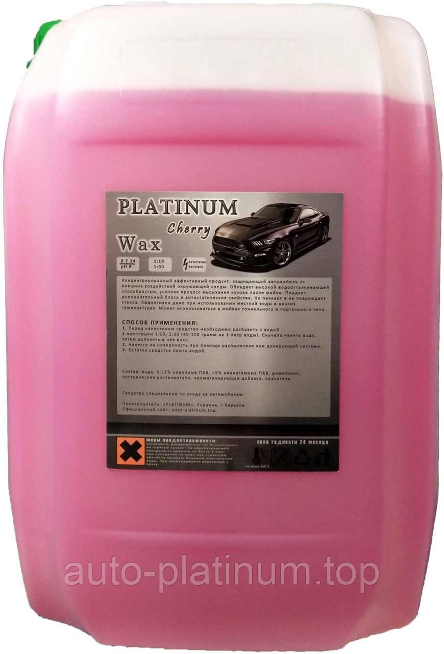 Холодний віск Platinum Cherry Wax 10 л