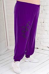 Брюки шаровары женские большого размера фиолетовые