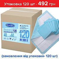 Пеленки гигиенические Белоснежка 40х60 см влаговпитывающие , цена актуальна при заказе от 120 шт.