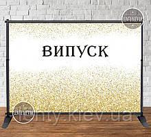 """Банер 2х3м """"Випуск"""" (Білий фон, золотий гліттер) - Фотозона (вініловий) (каркас окремо) -"""