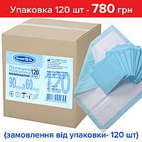 Пеленки гигиенические Белоснежка 90х60 см влаговпитывающие, цена актуальна при заказе от 120 шт. .