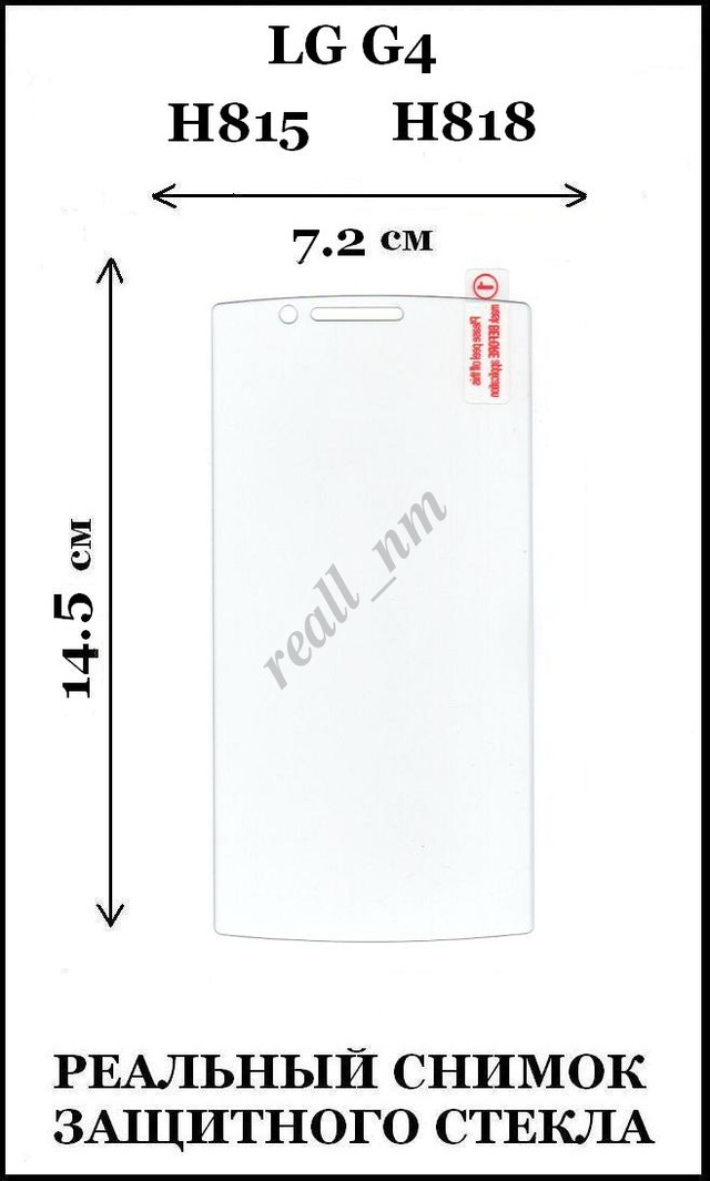 купить стекло LG G4 H818 H815