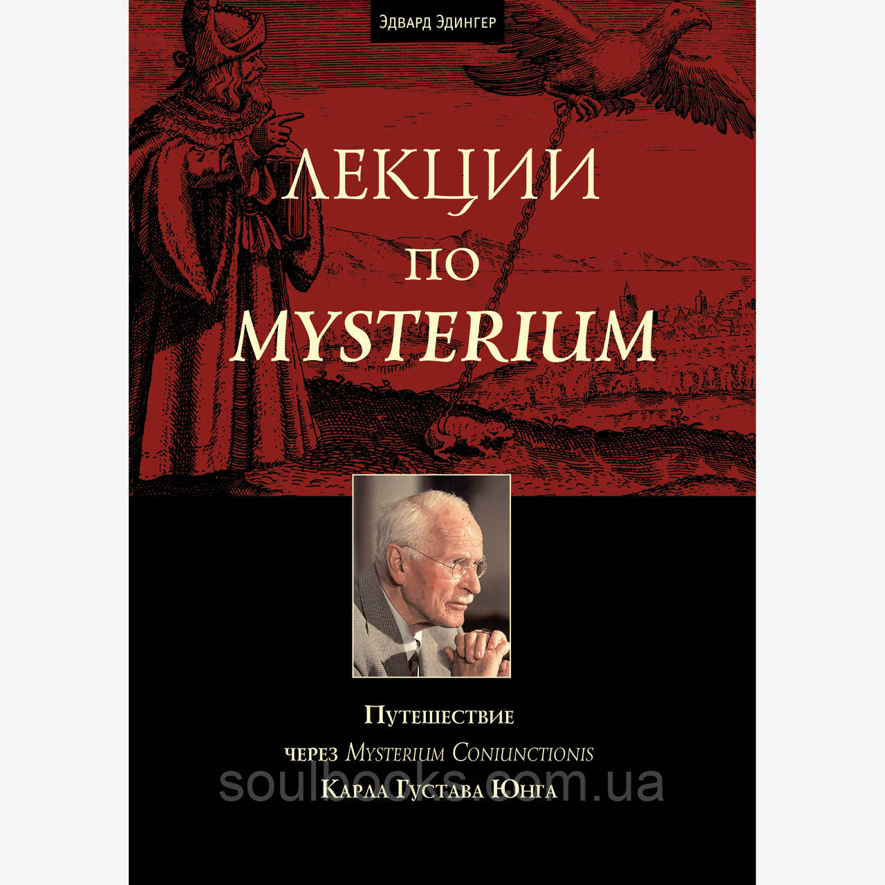 Лекції з Mysterium. Подорож через Mysterium Coniunctionis К. Р. Юнга. Едвард Едінгер