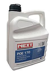 Синтетичне холодильне масло POE 170, NEXT,Ассен, Нідерланди
