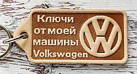 Брелок для авто Фольксваген Volkswagen, фото 1