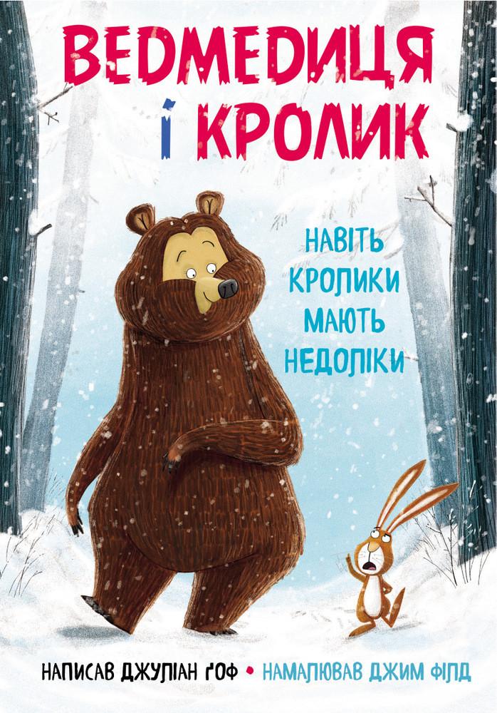 Ведмедиця і Кролик. Книга 1. Навіть кролики мають недоліки. Джуліан Ґоф