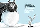 Ведмедиця і Кролик. Книга 1. Навіть кролики мають недоліки. Джуліан Ґоф, фото 7