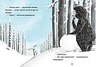 Ведмедиця і Кролик. Книга 1. Навіть кролики мають недоліки. Джуліан Ґоф, фото 8