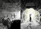 Ведмедиця і Кролик. Книга 2. Що за шкідник у ліс проник? Джуліан Ґоф, фото 4