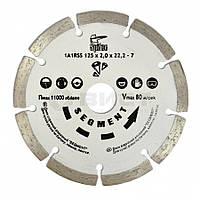 "Алмазний диск по бетону, каменю, ""SEGMENT"", 125 мм 22-801 SPITCE // Алмазный диск по бетону, камню ""SEGMENT"""