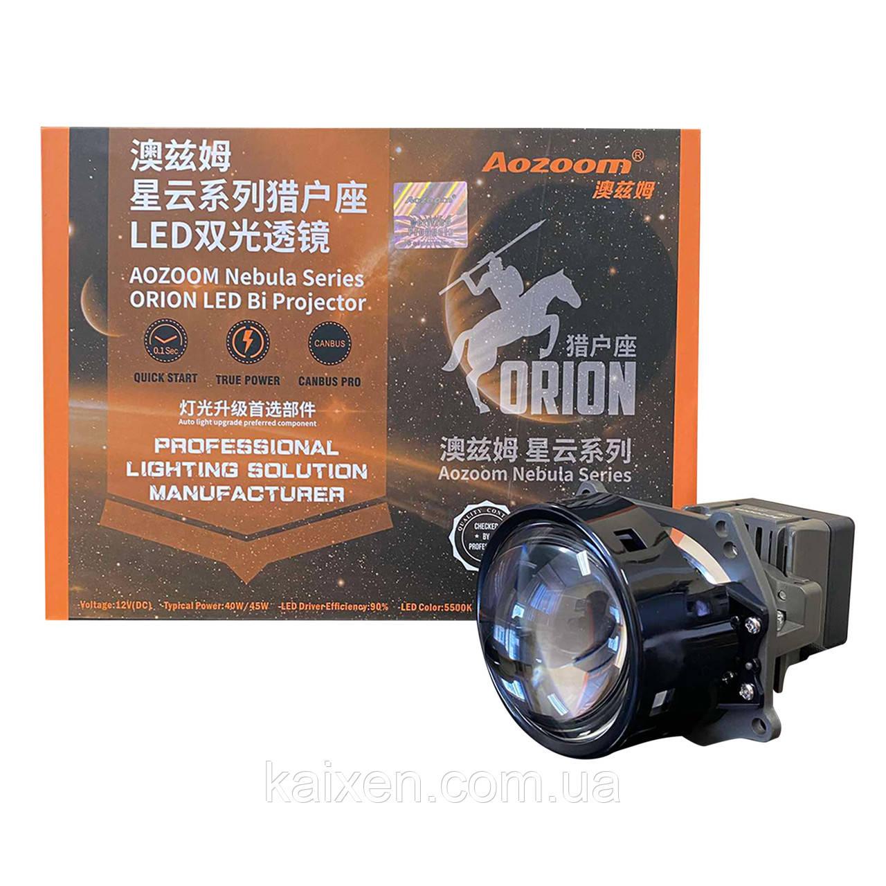Bi-led лінзи Aozoom A9+ Orion 3 дюйми
