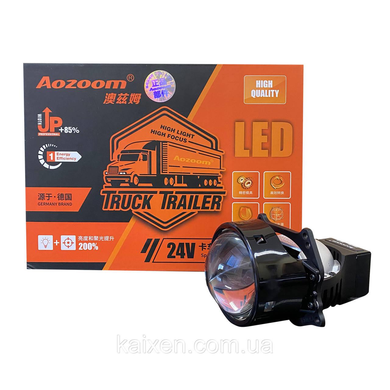 Bi-led лінзи Aozoom Track 24V 3 дюйми