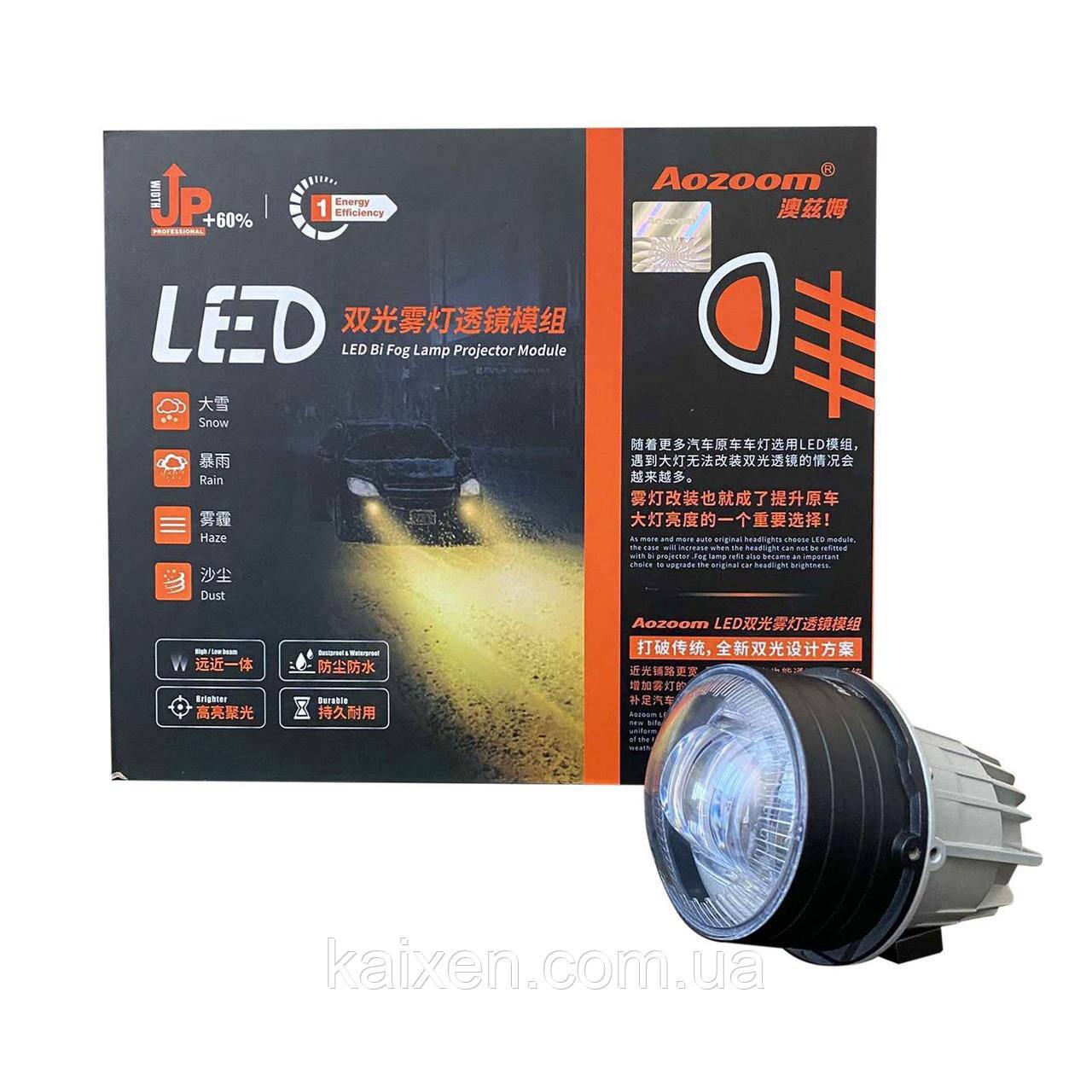 LED ПТФ AOZOOM (DRL/WHITE/YELLOW)