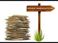 Вывоз макулатуры в Киеве и Киевской области