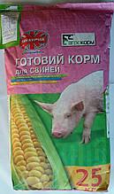 Добавка для свиней престарт до 15кг Пан Курчак (Агрокорм) 100%