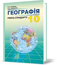 10 клас. Географія. Підручник. (Кобернік Ц. Р., Коваленко Р. Р.), Видавництво Абетка