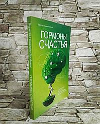 """Книга """"Гормоны счастья"""" Как приучить мозг вырабатывать серотонин, дофамин, эндорфин и окситоцин Бройнинг"""