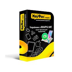 Пак. программ MAPS.ME + Карта Украины