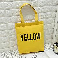 Тканинна Еко Сумка Шоппер City-A Color Yellow Жовта