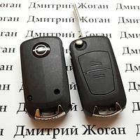 Корпус выкидного ключа для Opel (Опель) 2 - кнопки. Лезвие на выбор.