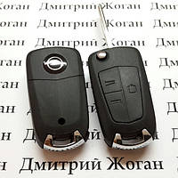 Корпус выкидного ключа для Opel (Опель) 3 - кнопки. Лезвие на выбор.