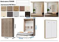 Шкаф-кровать откидная TGS600 160*200 см усиленный каркас\ короб 18мм